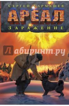 Ареал. ЗаражениеБоевая отечественная фантастика<br>27 марта 1991 г. неизвестное космическое тело, двигающееся с немыслимой скоростью, разрушилось при входе в атмосферу Земли. Его обломки, рухнувшие в глухой тайге Коми АССР, породили колоссальный выброс энергии по всей площади падения метеоритного потока. Меньше чем за минуту зона поражения расширилась во все стороны более чем на километр, непрерывно увеличиваясь с постоянной скоростью на один метр в сутки.<br>Здесь добывают уникальную нефть типа Икс, во много раз превосходящую все известные человечеству виды топлива, и находят артефакты, попирающие законы физики. Здесь флора и фауна мутируют в самые причудливые и смертоносные формы, агрессивные ко всему живому. Здесь хаотично появляются и исчезают аномалии, попадание в которые грозит смертью. Здесь нелегко уцелеть даже самым тренированным и умелым. И именно сюда, в Отряд Специальных Операций РАО Ареал, попадает бывший боец отряда Альфа капитан Иван Березов…<br>