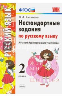 Русский язык. 2 класс. Нестандартные задачи ко всем действующим учебникам. ФГОС