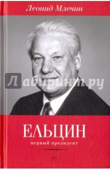 Ельцин. Первый президентПолитические деятели, бизнесмены<br>Борис Ельцин стал первым избранным народом главой России, а спустя десять лет - первым, кто добровольно, в отличие от Николая II, Хрущева или Горбачева, оставил свой пост. Его имя вошло в историю навсегда, но споры об этой неоднозначной политической фигуре будут волновать наше общество еще очень долго...<br>