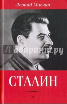 СталинПолитические деятели, бизнесмены<br>До сих пор личность И. В. Сталина - предмет жарких споров: кем же был он, тираном или эффективным менеджером, как и кто создавал мифы о нем Л. М. Млечин, основываясь на документах и свидетельствах современников, создает яркий и достоверный портрет вождя и его эпохи.<br>