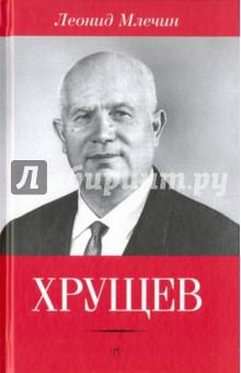 ХрущевПолитические деятели, бизнесмены<br>Н. С. Хрущев был, пожалуй, единственным партийцем, для которого строительство коммунизма не было абстрактной идеей. Эта искренняя вера толкала его на порой бессмысленные и авантюрные шаги, благодаря которым он и остался в памяти соотечественников не разумным хозяйственником и вдумчивым политиком, а персонажем анекдотов.<br>