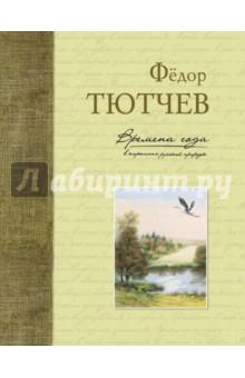 Времена года в картинах русской природы. Тютчев Ф. И.