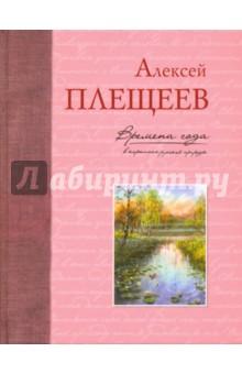 Времена года в картинах русской природ. Плещеев А.Н.