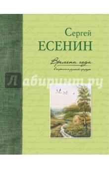 Времена года в картинах русской природы. Есенин С.А