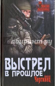 Выстрел в прошлоеОтечественный боевик<br>Выстрел в прошлое - роман известного белорусского писателя Николая Ивановича Чергинца о судьбе двух друзей, спецназовцев-десантников, командиров рот спецбатальона ГРУ, которые в 1995 году выполняли секретное задание в Чечне, и о том, как сложилась их жизнь в наши дни.<br>