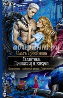 Галактика. Принцесса и Генерал, Гусейнова Ольга Вадимовна