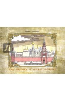 Как Васятка в Москве побывал