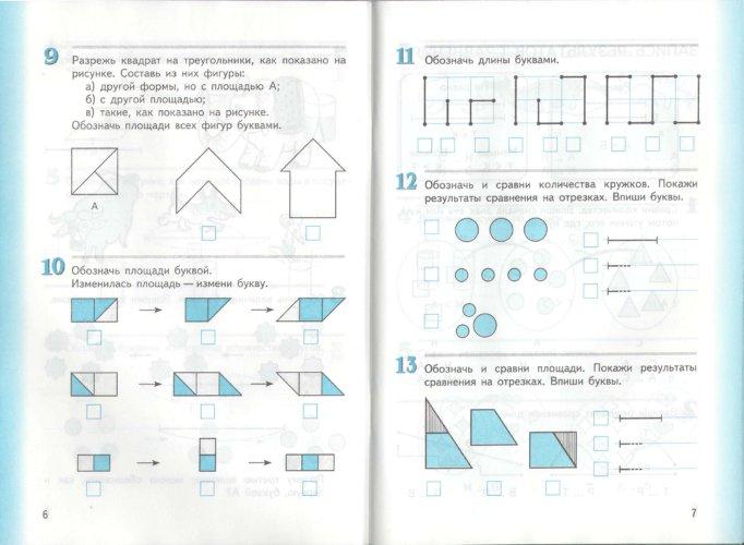 Иллюстрация 1 из 2 для Математика: Учебник-тетрадь для  1 класса начальной школы. В 3-х частях. Часть 2. - 5-е издание - Василий Давыдов | Лабиринт - книги. Источник: Лабиринт