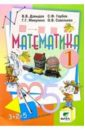 Математика: Учебник-тетрадь для  1 класса начальной школы. В 3-х частях. Часть 2. - 5-е издание