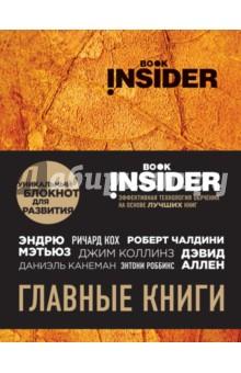 Book Insider. Главные книги (оранжевый) Эксмо-Пресс