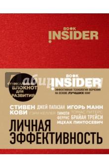 Book Insider. Личная эффективность (красный) Эксмо-Пресс