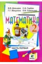 Математика: Учебник-тетрадь для 2 класса четырехлетней  начальной школы. В 3-х частях. Часть 1