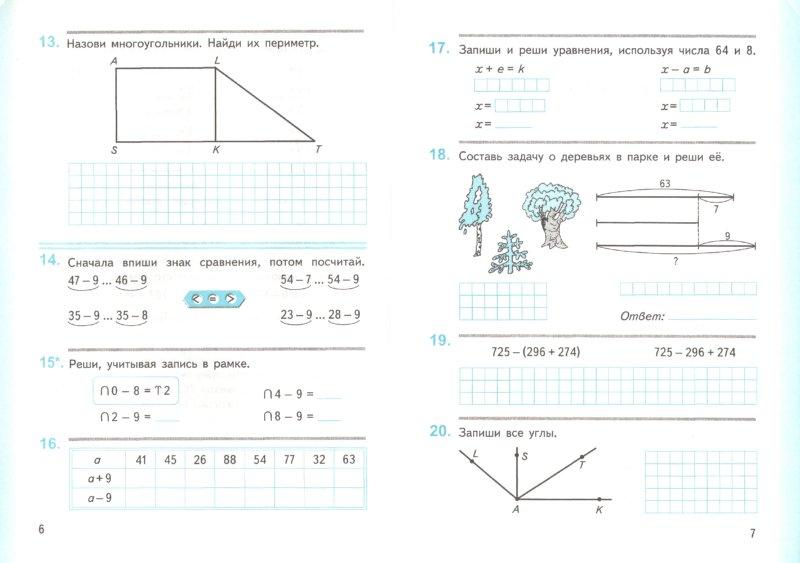 Иллюстрация 1 из 5 для Математика: Учебник-тетрадь для 2 класса начальной школы. В 3-х частях. Часть 3 - Василий Давыдов | Лабиринт - книги. Источник: Лабиринт