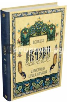 Сказки Пушкина, Пушкин Александр Сергеевич