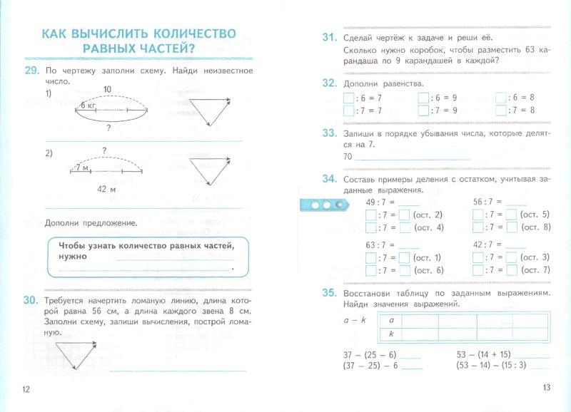 Иллюстрация 1 из 2 для Математика: Учебник-тетрадь для 3 класса четырехлетней начальной школы. В 3-х частях. Часть 2 - Василий Давыдов | Лабиринт - книги. Источник: Лабиринт