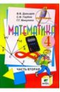Математика: Учебник-тетрадь для  4 класса четырехлетней начальной школы. В 3 частях. Часть 2