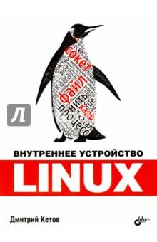 Linux. Внутреннее устройствоОперационные системы и утилиты для ПК<br>Книга представляет собой введение во внутреннее устройство операционной системы Linux. Все положения наглядно проиллюстрированы примерами, разработанными автором и проверенными им на практике. <br>Рассмотрены основные подсистемы ядра и их сущности - файлы и файловые системы, виртуальная память и отображаемые файлы, процессы, нити и средства межпроцессного взаимодействия, каналы, сокеты и разделяемая память. Раскрыты дискреционный и мандатный (принудительный) механизмы контроля доступа, а также привилегии процессов. <br>Подробно описано пользовательское окружение и интерфейс командной строки CLI, оконная система X Window и графический интерфейс GUI, а также сетевая подсистема и служба SSH. Особое внимание уделено языку командного интерпретатора и его использованию для автоматизации задач эксплуатации операционной системы. <br>- Пользовательское окружение и интерфейс командной строки CLI <br>- Файлы, каталоги и файловые системы <br>- Дискреционное, мандатное разграничение доступа и привилегии <br>- Процессы и нити <br>- Виртуальная память и отображаемые файлы <br>- Каналы, сокеты и разделяемая память <br>- Сетевая подсистема и служба SSH <br>- Оконная система X Window и графический интерфейс GUI <br>- Программирование на языке командного интерпретатора<br>