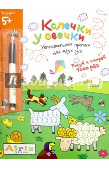 Рисуй и стирай. 5+. Колечки у овечки. Многоразовая раскраска (с фломастером) Айрис-Пресс
