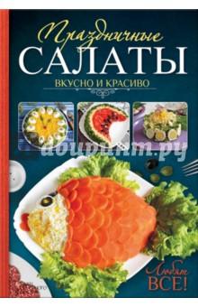 Праздничные салаты. Вкусно и красиво. Любят все!Закуски. Салаты<br>Салаты любят все! А самые вкусные, оригинальные, красиво оформленные салаты собраны в нашей книге! <br>Более 120 праздничных салатов с мясом, рыбой, морепродуктами, грибами, овощами и фруктами на любой вкус и с разнообразными заправками: с курицей в ореховой панировке, с тыквой, помидорами и карамелизованными орехами, с курицей, апельсинами и виноградом, с куриными сердечками и фасолью, с морской капустой и яйцами, оливье с красной икрой, фруктовый салат в вафельных корзинках и с мороженым. Оформите салат в виде виноградной грозди, ананаса, ромашки, сердечка, маски и даже часов - они превратят любое застолье в настоящий праздник.<br>
