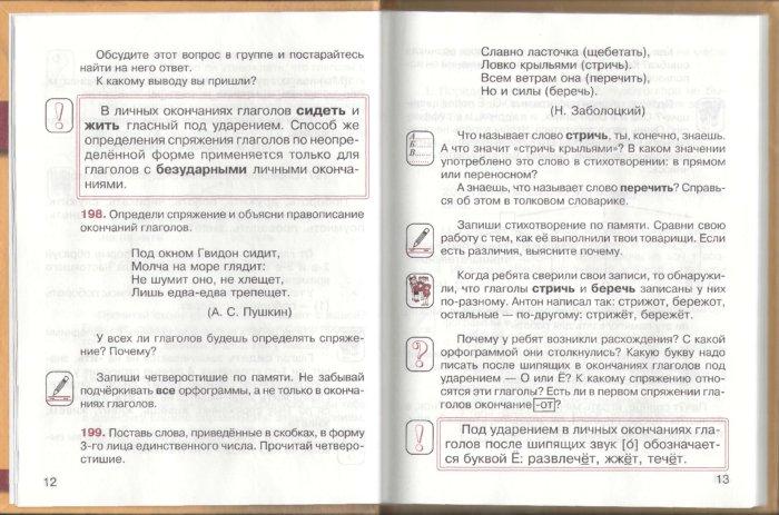 гдз по русскому 2 класс даувальдер