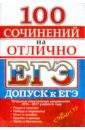 ЕГЭ. 100 сочинений на отлично. Допуск к ЕГЭ 2016-17