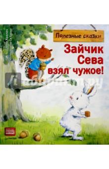 Зайчик Сева взял чужое! Полезные сказки. ФГОССказки отечественных писателей<br>Однажды зайчик Сева нашёл в лесу красивую коробочку. Она так ему понравилась, что он взял её себе… А что случилось дальше, вы узнаете из сказки, поучительной и полезной.<br>Книги словенской писательницы Елены Кралич давно заслужили доверие читателей у неё на родине: многие из них входят в список литературы, рекомендованной для дошкольных учреждений.<br>Это не просто великолепно иллюстрированные истории про непоседливого зайку и его друзей для семейного чтения, но и материал для беседы, что такое хорошо и что такое плохо.<br>В конце книги предлагаются вопросы, составленные детским педагогом-психологом для обсуждения с ребёнком. Книга рекомендована родителям, воспитателям, педагогам.<br>Полезные сказки воспитывают ребёнка без крика и наказаний!<br>