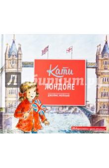 Кати в Лондоне