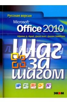 Microsoft Office 2010. Русская версияРуководства по пользованию программами<br>В Microsoft Office 2010 вы найдете интеллектуальные средства, которые позволят выполнять работу эффективно, быстро и профессионально. Широкие возможности многозадачности, встроенные в Office 2010, дают вам огромное преимущество: возможность работы в любое время и в любом месте. Новые средства служат не только для создания документов, красочных презентаций или таблиц, но и позволяют легко обмениваться данными, работать в группах в реальном времени, синхронизировать почтовые отправления и надежно сохранять готовые проекты и защищать их от несанкционированного доступа. Всему этому вы научитесь, прочитав эту книгу.<br>Книга рассчитана для приобретения навыков работы как с русской версией программы, так и с английской.<br>Для пользователей начальной и средней квалификации.<br>
