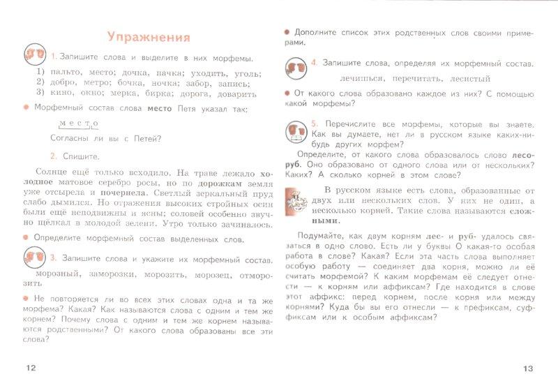 204 языку 2 гдз по репкин упражнение русскому класс