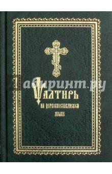 Псалтирь на церковнославянском языкеБиблия. Книги Священного Писания<br>Книга напечатана жирным шрифтом, в двух цветах и снабжена закладкой.<br>