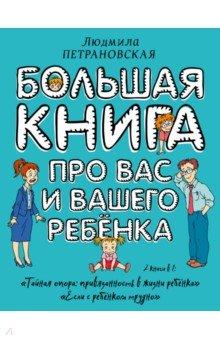 Большая книга про вас и вашего ребенкаДетская психология<br>Эту книгу стоило бы прочесть всем родителям. И тем, кого заботит легкое недопонимание, и тем, кто уже было отчаялся найти общий язык с детьми. В ней мы собрали две книги в одной: Тайная опора: привязанность в жизни ребенка и Если с ребенком трудно - книги, которые могут избавить вас и вашего ребенка от тонн психологической макулатуры. Нередко, став взрослыми, мы забываем, что некогда и сами были детьми. В первой части книги, основываясь на научной теории привязанности, она легко и доступно рассказывает о роли родителей на пути к взрослению: Как зависимость и беспомощность превращаются в зрелость? и Как наши любовь и забота год за годом формируют в ребенке тайную опору, на которой, как на стержне, держится его личность? Вы сможете увидеть, что на самом деле стоит за детскими капризами, избалованностью, агрессией, вредным характером. Во второй части книги Людмила расскажет о том, как научиться ориентироваться в сложных ситуациях, решать конфликты и достойно выходить из них. Вы сможете понять, чем помочь своему ребенку, чтобы он рос и развивал, не тратя силы на борьбу за вашу любовь.<br>