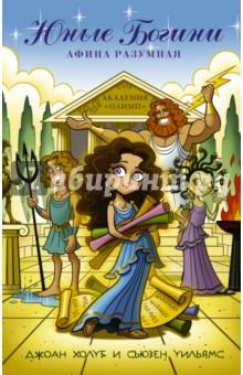 Юные богини. Афина разумнаяСказки зарубежных писателей<br>Какая девочка не мечтает быть особенной?<br>Юная Афина всегда знала, что отличается от своих одноклассников. Неудивительно! Превращаться в сову прямо на уроке физкультуры совсем не принято в обычной школе.<br>Однажды Афина получает письмо, из которого узнает, что она богиня! И не просто богиня, а дочь самого Зевса, главного среди всех богов Греции. А поэтому она отправляется учиться в Академию Олимп, где на уроках преподают Зверологию, Героеведение и Чарологию, а по коридорам ходят зеленые тройняшки, мальчик с трезубцем и одноглазый Циклоп.<br>Здесь у Афины появляются новые друзья Афродита, Артемида и Персефона. Они помогут девочке освоиться в месте, где надо следить, чтобы твои мысли не упали на Землю…<br>Для младшего и среднего школьного возраста.<br>