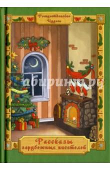 Рассказы зарубежных писателейКлассическая зарубежная проза<br>Заразительная атмосфера волшебства, рождественские подарки и традиции - все это нашло отклик у писателей в западной литературе, среди которых: Ги де Мопассан, Артур Конан Дойл, Чарльз Диккенс и др. Эта книга, как рождественские огни, наполнит вас ощущением уюта и чудес.<br>