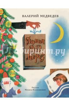 Димин Дед МорозПовести и рассказы о детях<br>Дед Мороз дарил Диме подарки не только под Новый год, а к каждому празднику, и в день рождения, и даже просто так. Возьмёт да и подарит что-нибудь необыкновенное. Димина мама говорила, что он балует её сына. Но что было делать, если Димин Дед Мороз приходился Диме близким родственником и даже жил с ним в одном доме, только в разных квартирах.<br>Вы, конечно, мне не поверите и скажете: так в жизни не бывает, чтобы сказочный Дед Мороз был кому-то родственником да ещё жил в одном доме! А вот и бывает, - скажу я вам. Ну хотя бы потому, что этот Дед Мороз был отцом Диминой мамы, а Диме  приходился дедушкой. А Морозом он был потому, что у него была такая редкая фамилия - Мороз.<br>Для младшего школьного возраста.<br>