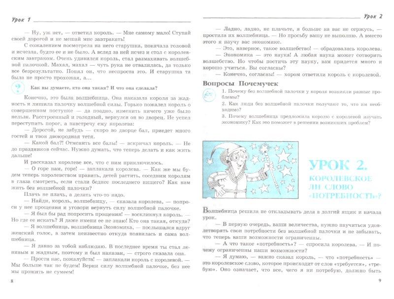 Решебник По Экономике 5 Класс Ермакова