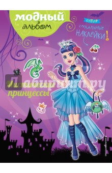 Мистические принцессы (+наклейки)Другое<br>Создай стильные наряды с помощью наклеек! Рисуй, раскрашивай, приклеивай одежду и аксессуары.<br>Для младшего школьного возраста.<br>