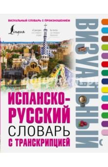 Испанско-русский визуальный словарь с транскрипцией