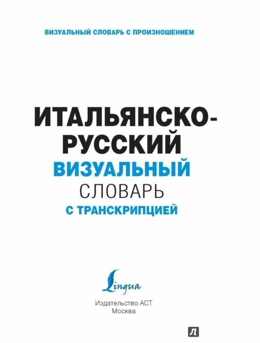 Acting перевод на русский язык