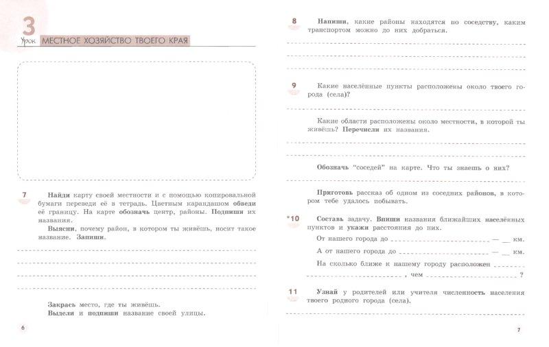 Решебник По Экономике 3 Класс Смирнова 2 Часа