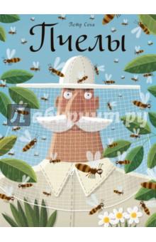 ПчелыЖивотный и растительный мир<br>Добро пожаловать в волшебное царство пчел! Рассмотри его обитателей, загляни к ним в дом, познакомься с их обычаями. Понаблюдай за пчелиным танцем и пойми, когда и зачем пчелы танцуют. Узнай, как определили, что пчелы жили во времена динозавров, и выясни, почему они появились на мантии Наполеона. Поработай вместе с пчеловодом, прокатись на грузовике, везущем ульи в миндальный сад, полакомься разными видами меда. Но чур, осторожно: не дай себя ужалить!<br>Пчёлы - книга картинка польского художника-иллюстратора Петра Сохи (Piotr Socha), которую он создал вместе с ученым-биологом Войцехом Грайковским (Wojciech Grajkowski). В ней 30 больших разворотов с иллюстрациями (размер книги - 275х375 мм), в которых рассказано об удивительных и интересных насекомых, жизнь которых тесно связана с человеческой деятельностью вот уже несколько тысячелетий. Как устроена пчелиная семья и улей, как пчелы общаются между собой, чем полезен мед, как работает пчеловод, чем мы вообще обязаны пчелам. Каждая иллюстрация - не просто картинка, это рассказ с большим количеством красочных деталей, дополненный небольшим, но очень информативным текстом. <br>Но увлекательный рассказ о пчелах - не единственная цель этой книги. Авторы стремились привлечь внимание читателей к проблемам экологии, значению пчел в экосистемах, сохранения традиционных форм пчеловодства.<br>Для младшего и среднего школьного возраста.<br>