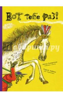 Вот тебе раз! Небылицы и перевёртышиОтечественная поэзия для детей<br>Вот тебе раз! - шутливая книга небылиц и небывальщины. Мир в ней перевёрнут с ног на голову: дети, вместо того, чтобы играть в песочнице, воспитывают непослушных взрослых, собаки заводят себе в качестве домашних питомцев людей, динозавры ходят в музей, чтобы посмотреть на человеческие скелеты, Мойдодыр пачкает детей грязью, а Колобок съедает лису. <br>Что ещё за фокусы? - скажет строгий читатель. Строгие люди не терпят всякого баловства. Хорошо, что авторы этой книги - поэт Артур Гиваргизов и художник Сергей Любаев - не такие строгие и серьёзные. Им нравится играть и фантазировать на тему А что, если бы….<br>Жанр небылицы-перевёртыша берет своё начало в народной культуре, фольклоре и затем широко осваивается мировой литературой на протяжении веков - от Средневековья до наших дней. Традиции этого жанра оказались особенно востребованы в детской литературе и поэзии ХХ века - вспомним Путаницу Чуковского, Вот какой рассеянный Маршака, стихи Хармса.<br>Перевёртыши основаны на парадоксе, абсурде, фантазии, но в них всегда заложен смысл, который предстоит разгадать. Ребёнок получает огромное удовольствие, восстанавливая нарушенный перевёртышем естественный порядок вещей, укрепляясь в своём правильном представлении о мире, развивая при этом и собственную фантазию, и чувство комического. <br>Кроме того, небылицы - это всегда игра, продолжить которую можно и после прочтения книги, сочиняя вместе со взрослыми и друзьями свои собственные шутливые истории и выворачивая повседневность наизнанку. Например, вот так:<br>На полочке в стеклянной баночке<br>сидят Серёжа и Андрей.<br>Они живут теперь у бабочки,<br>в её коллекции людей.<br>