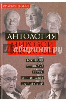 Антология мировой закулисы