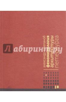Феноменология архитектуры Петербурга