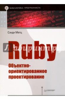Ruby. Объектно-ориентированное проектированиеПрограммирование<br>Мировой бестселлер по программированию на языке Ruby. Книга уже стала классической - с ювелирной точностью она описывает огранку профессионального кода на Ruby. Внимательно изучив это незаменимое руководство, вы сможете: <br>- Понять, как писать на Ruby качественный код в духе ООП <br>- Решать, что должно входить в состав класса Ruby <br>- Не допускать тесной связи между объектами в тех случаях, когда требуется разграничить функциональность<br>- Определять гибкие интерфейсы между объектами<br>- Освоить утиную типизацию<br>- Эффективно задействовать наследование, композицию и полиморфизм <br>- Разрабатывать экономные тесты<br>- Доводить до совершенства любой legacy-код Ruby.<br>