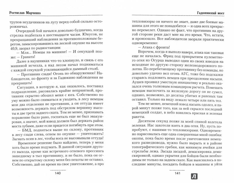 книга марченко гадюкин мост