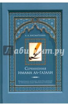 Сочинения имама ал-ГазалиИслам<br>Настоящая книга включает в себя практически все широко известные небольшие и назидательные сочинения на персидском языке, вышедшие из-под пера имама алГазали под конец его жизни либо позже ему приписанные. <br>В первой части данного издания представлены подлинные тексты имама, а именно: руководство-пособие для студентов, озаглавленное автором как Зад-и ахират (Путевой припас для грядущей жизни); аутентичная часть послания ал-Газали султану Санджару под названием Насихат ал-мулук (Совет владыкам) и сборник писем имама к различным адресатам под заглавием Фаза ил ал-анам мин раса ил Худжжат ал-ислам (Достоинства людей из посланий Довода ислама). <br>Во вторую часть включено до сих пор считавшееся подлинным письмо ал-Газали к его уже зрелому ученику, получившее известность в персидском оригинале и арабском переводе под двумя названиями - Эй, фарзанд/Аййуха ал-валад (О дитя), а также две известные подделки под сочинения имама. Одна из них - компилятивное письмо к некоему правителю под названием Панд-нама (Письмо с советами). Вторая - текст, который был адресован салджукидскому султану и стал известен как под своим собственным названием - ал-Фарк байна ал-салих ва гайр ал-салих (Разница между благочестивым и неблагочестивым), так и в качестве второй части Насихат ал-мулук, намеренно или механически присоединённой к аутентичному тексту.<br>