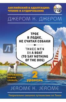 Трое в лодке, не считая собаки = Three Men in a Boat (to say Nothing of the Dog). 2-й уровень (+CD)Художественная литература на англ. языке<br>Трое друзей в компании энергичного фокстерьера отправляются в плавание по Темзе. С этого решения начинается череда комических эпизодов, забавных происшествий и остроумных наблюдений, которые поднимут настроение и помогут улучшить английский. Серия Английский в адаптации: чтение и аудирование - это тексты для начинающих, продолжающих и продвинутых. Теперь каждый изучающий английский может выбрать свой уровень и своих авторов и совершенствовать свой английский с лучшими произведениями англоязычной литературы! Читая и слушая текст на диске, а также выполняя упражнения на чтение, аудирование и новую лексику, читатели качественно улучшат свой английский. Они станут лучше воспринимать английскую речь на слух, и работа с текстами станет эффективнее. Аудиозапись начитана носителями языка. Книга предназначена для изучающих английский язык на продолжающем уровне.<br>