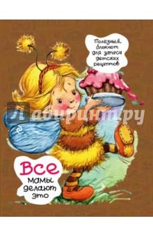 Все мамы делают это. Полезные блокноты для записи детских рецептов Пчелка с кексомКниги для записи рецептов<br>Этот полезный блокнот для записи детских рецептов станет незаменимым помощником для всех мам! Самые нужные рецепты всегда будут под рукой, а полезные советы по питанию позволят сохранить здоровье вашего ребенка. Вам не надо будет ломать голову, что приготовить, когда времени нет, а ребенка срочно нужно накормить; что приготовить, когда времени много и можно проявить все таланты мамы; лучшие рецепты бабушки и что приготовить на детский стол на праздник - для всего в блокноте найдется свое место.<br>