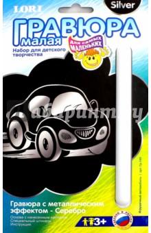 Гравюра Игрушечный автомобиль (А5 Гр-149)