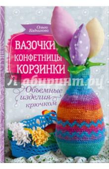 Вазочки, конфетницы, корзинки. Объемные изделия крючкомВязание<br>Цветные вазочки разных форм, ажурные конфетницы, эффектные корзинки и практичные шкатулки - все это сможет связать и начинающая, и опытная мастерица! <br>- Вазочка из разноцветных вязаных листьев <br>- Ажурная корзинка в форме кувшинки <br>- Ваза в виде античной амфоры <br>- Конфетницы в форме бабочки и в технике фриформ и др.<br>Понятные пошаговые инструкции, схемы и советы сделают процесс вязания приятным и увлекательным.<br>